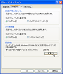 windows 高速化